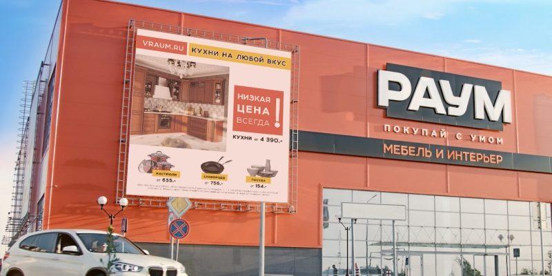 РАУМ Гипермаркет мебели и товаров для дома Общая площадь 0,7 Га Резидент парка с 2015 г