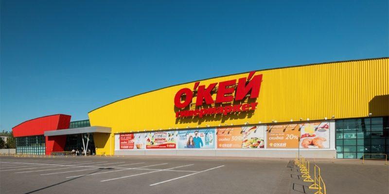 ГМ О'кей Гипермаркет Общая площадь 6 Га Резидент парка с 2006 г