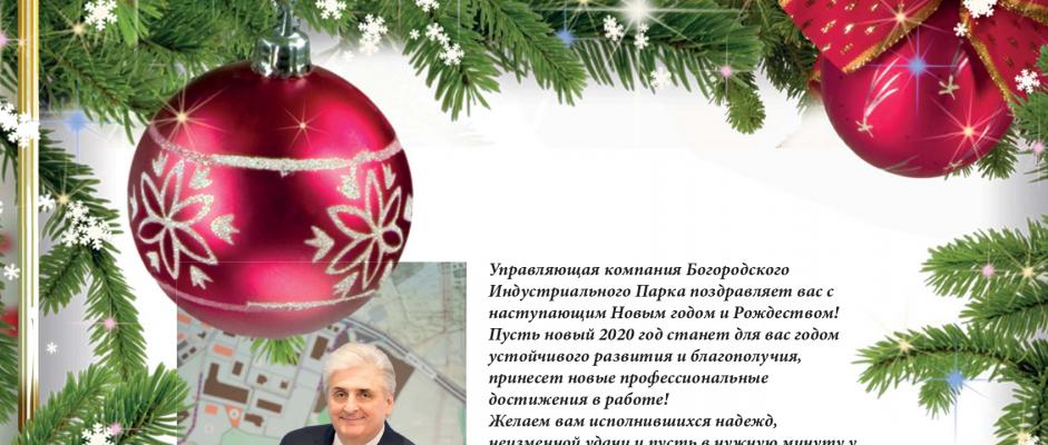 """Поздравления с Новым 2020 годом от резидентов индустриального парка """"Богородский""""!"""